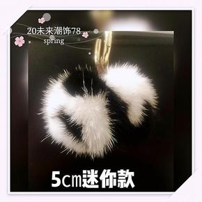 新韩国潮女生水貂毛可爱迷你小熊猫汽车摆件钥匙扣包包手机挂件