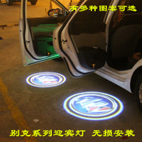 无线迎宾灯专用于别克君威君越新凯越英朗GTXT投影车门装饰灯改装