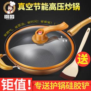 明爵32cm真空炒锅不粘锅无油烟锅铁锅 电磁炉通用平底锅 厨房锅具