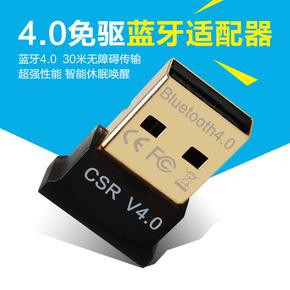 迷你USB蓝牙适配器4.0无线耳机音频发射器接收器台式机电脑笔记本