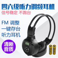 四六级英语听力调频无线耳机