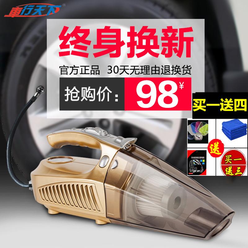 汽车车载吸尘器车用家用大功率汽车充气泵12V四合一干湿两用1元优惠券