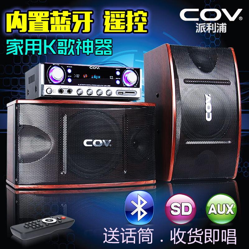 cov音箱