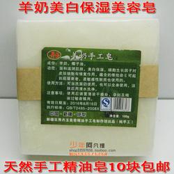 10块包邮新疆丹玉纯天然羊奶手工皂精油皂洁面皂