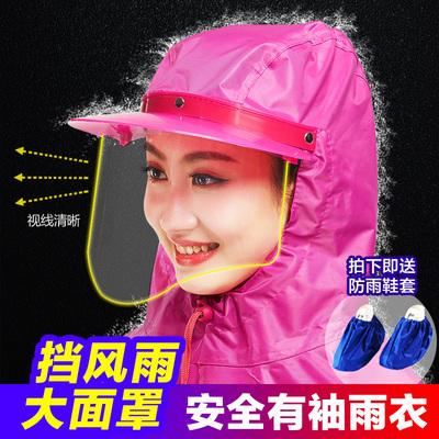 骑安自行车雨衣电动车单人学生男女时尚长帽檐有袖加厚加大雨披谁买过的说说