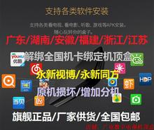 太原晋中无锡绍兴泉州福建广东 网络 广电有线数字电视高清机顶盒