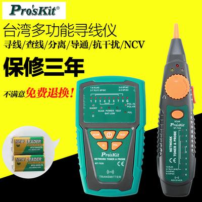 台湾宝工寻线仪测线仪寻线器查线仪测试仪巡线仪查线器 MT-7028