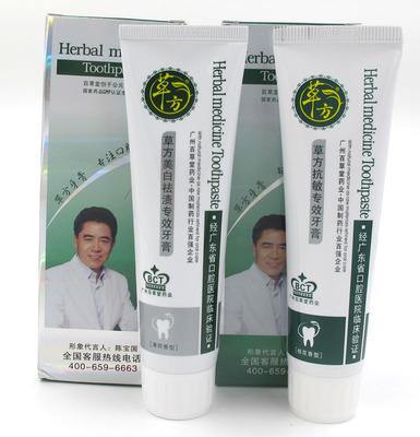 百草堂牙膏美白祛渍牙膏 +帮助抗敏牙膏 包邮去口臭美白口气清新