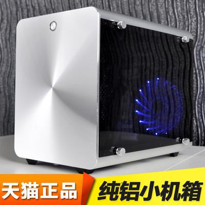 全铝小机箱台式机电脑迷你小机箱侧透 MINI-ITX游戏机箱HTPC机箱