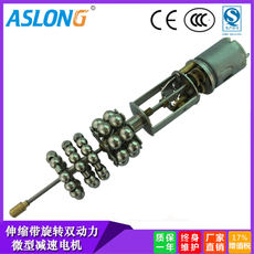 ASLONG telescopic plus rotary gear motor toy motor micro DC gear motor micro motor