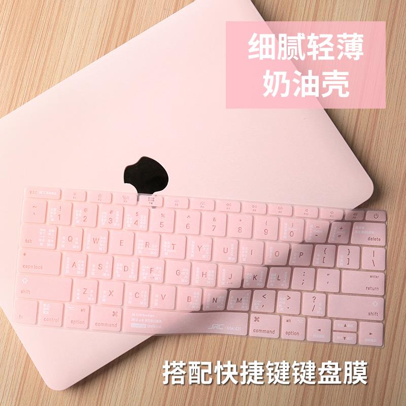 苹果macbook pro壳