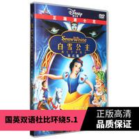 正版 白雪公主和七个小矮人DVD迪士尼经典双语动画片电影光盘碟片