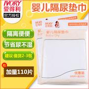 爱得利婴儿隔尿垫巾一次性宝宝隔屎过滤尿片新生儿尿布垫隔尿纸巾