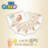 奇莫魔法呼吸NB6片 婴儿纸尿裤 薄薄透气 男女尿不湿包邮 试用装