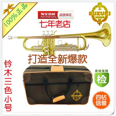 铃木 三色 小号 三音号 乐器,全新正品出售,厂家直销,品质保障