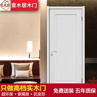 壹木居定制实木门橡胶指节木卧室套装门原木烤漆