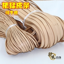 Diy jewelry fittings first layer cattle leather strip 108 53MM wide 2MM thick flat leather pet knitted cattle leather rope