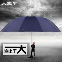 天堂伞三人大伞面男士折叠晴雨伞钢骨三折商务高尔夫伞可印字logo