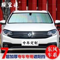 东风景逸X3S50X5XV风行S500AX7A30遮阳挡前挡汽车防晒隔热太阳帘