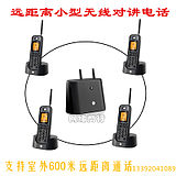 Long-distance digital cordless mother telephone wall-to-wall home office duplex villa room