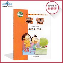 五年级下册英语书外研版(一年级起点) 小学教材课本教科书 5年级下册 外语教学与研究出版社 全新正版现货彩色 2018年适用