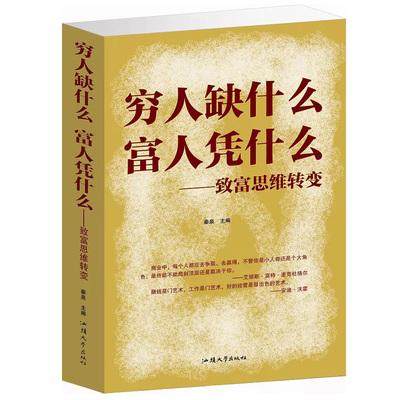 穷人缺什么富人凭什么 致富思维转变 成功励志 教你做个有钱人 商业书籍
