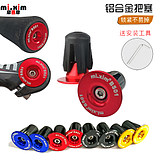 Aluminum alloy plugs, bicycle handles, caps, plugs, mountain handlebars, plugs, road folding bike locks, screw plugs