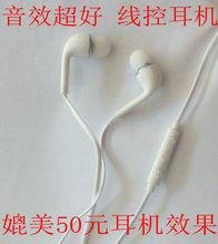 三星面条耳机入耳式手机线控通话S4 S3 S5 note2 i9500 i9300包邮