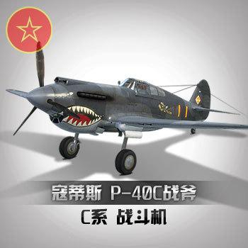 P-40C战斗机空中网直充 战机世界空中网直充