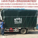 PVC tarpaulin knife scraping cloth thickening rain cloth canvas professional custom size truck tarpaulin high bar 4 m 2