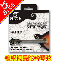 香港SPOCK 司巴克琴弦 S522 镀银曼陀铃琴弦