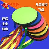 Kindergarten early education parent-child children outdoor sports game sports security software flying saucer ribbon flying disc toy