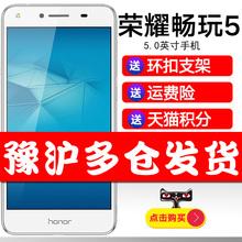 原封 华为honor/荣耀 畅玩5 移动4G全网通4G智能老人学生安卓手机