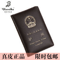 New foreign country leather Hong Kong and Macao passport holder passport holder leather passport package passport holder certificate