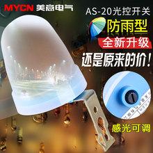 感光可调 AS-20光控开关 光感开关 光控自动路灯开关 控制器220V