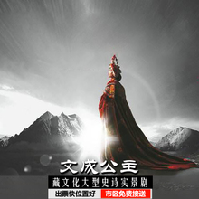 文成公主演出门票城镭区接送西藏旅游拉萨大型实景剧自由行