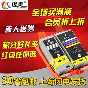 pgi-35bk黑色cli36彩色墨盒适用pixma佳能ip100ip110便携式打印机