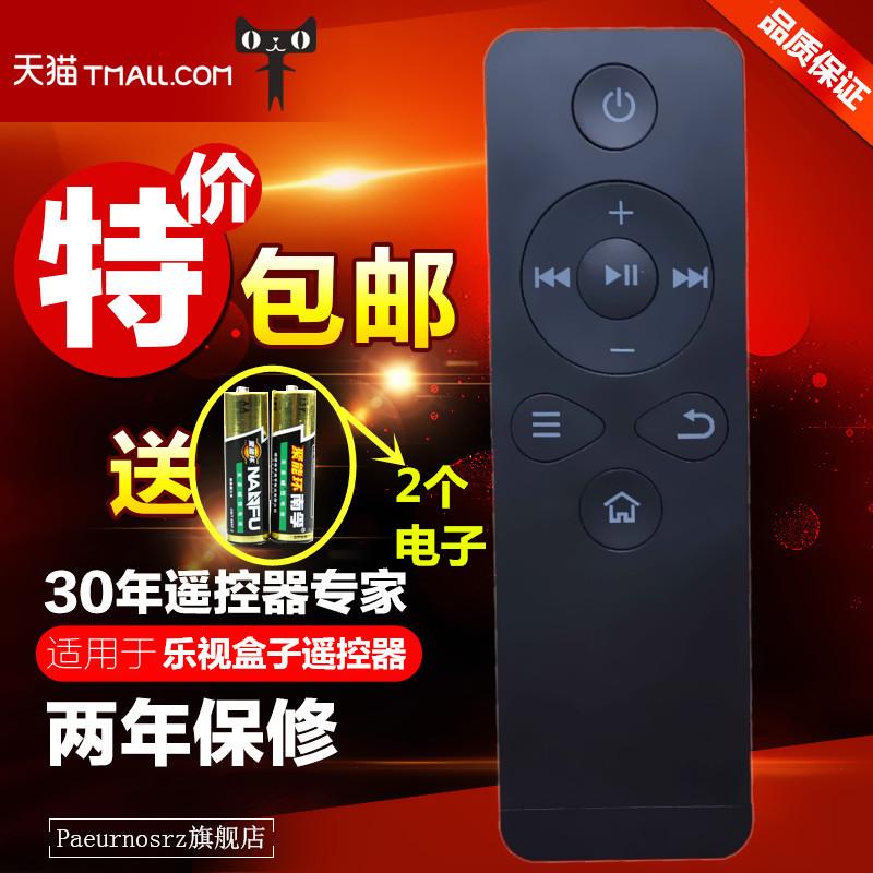 樂視tv機頂盒遙控器