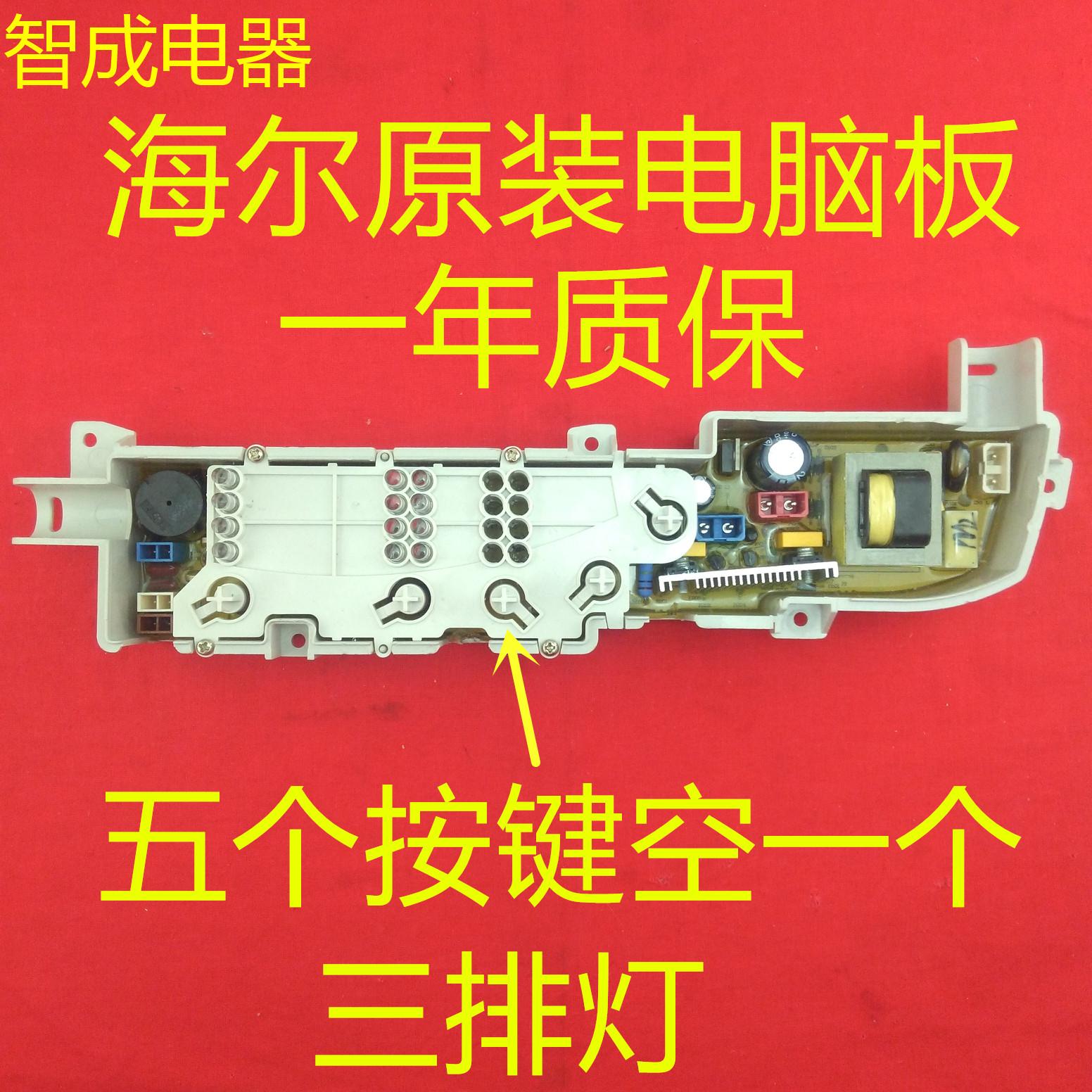 海尔洗衣机xqb55-m1269