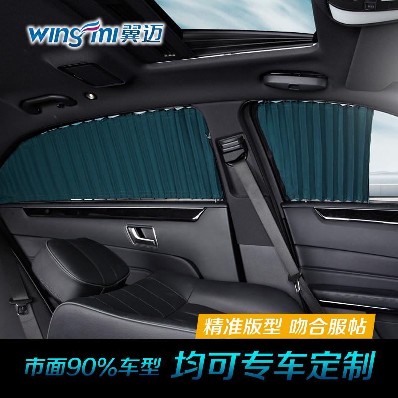 北斗星 汽车 专用 窗帘