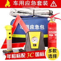 7件车用灭火器年检汽车家用车载干粉消防器材应急小型便携急救包
