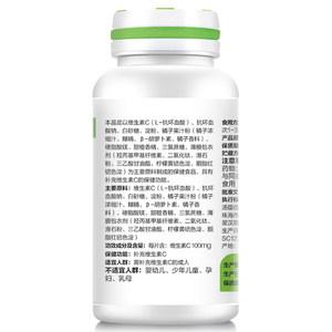 共270片】BY-HEALTH/汤臣倍健 维生素C片(橘子味)