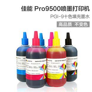 印时代 佳能PGI-9十色墨水适用PIXMA Pro9500喷墨打印机