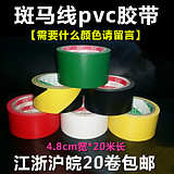 Warning tape 4.8CM red floor tape zebra wire tape tape tape pvC isolation tape 20 volumes