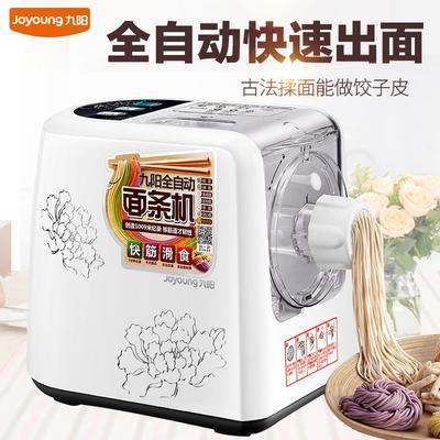 九阳全自动家用面条机智能多功能电动压面机饺子皮和面机JYS-N6在哪买