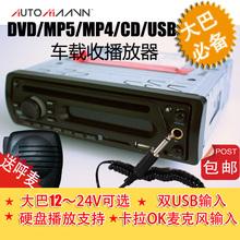 大巴車載汽車DVD麥克風12v24v貨車客車MP5MP4CDmp3USB播放器包郵