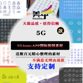 UI图标大量全套的icon图标APP图标按钮素材psd ai jpg png格式