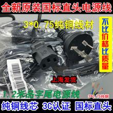 Samsung三星2160 2165W 3401 3400激光打印机一体机电源线电线3脚