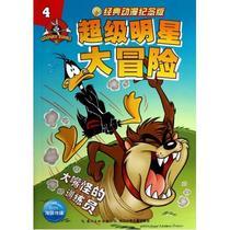 保证正版现货长江少年儿童出版社美国华纳正义勇敢有担当超级明星经典动画故事