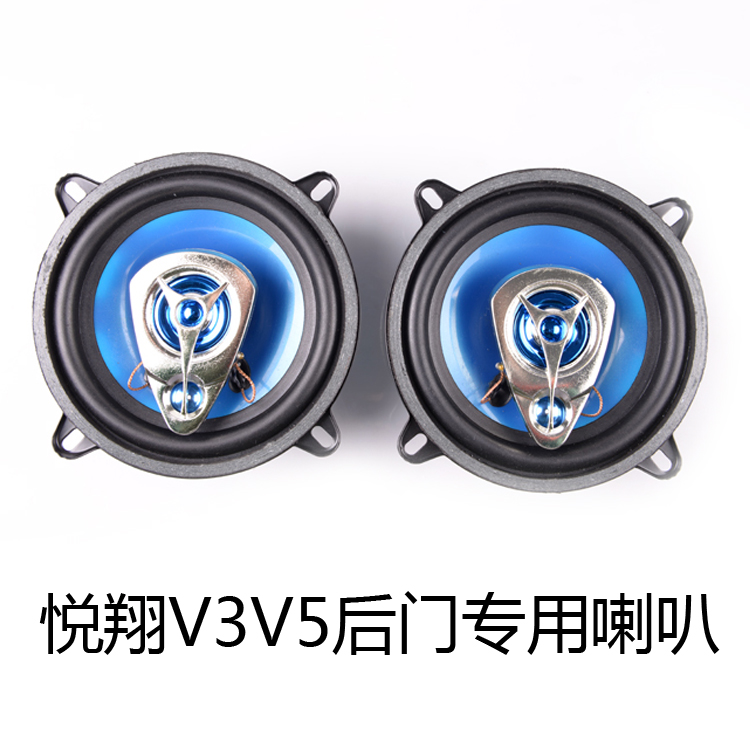 悦翔v3音响